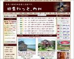 田舎ねっと.九州